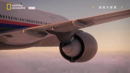 消失在印度洋上空的马航370谜团国家地理频道空中浩劫短片