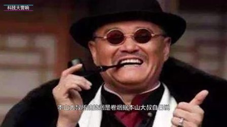 明星一包烟多少钱?赵本山的你买不起,冯小刚的让人望而怯步
