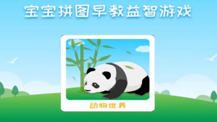09 宝宝巴士益智小游戏,动物世界宝宝益智早教拼图游戏