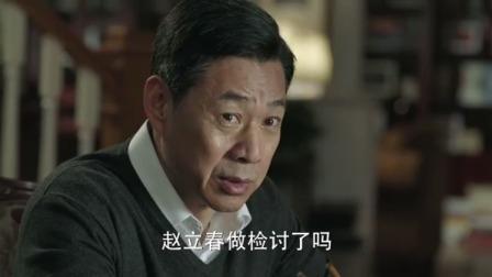 人民的名义:陈老当真厉害,竟让赵立春写检讨,结果得罪人了