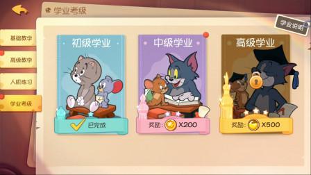 哲爷和成哥的游戏视频 第一季 猫和老鼠游戏:我是一只笨老鼠