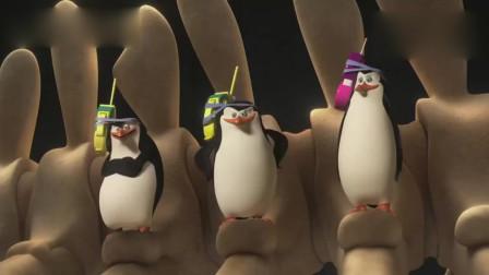 马达加斯加的企鹅:菜鸟被戴夫抓走,老大开着飞船去解救它