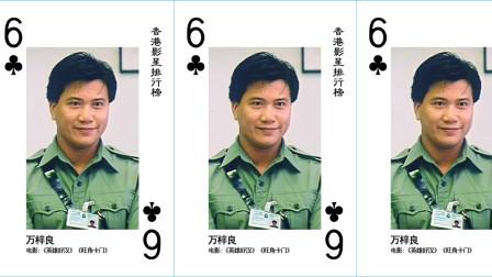 香港影星排行榜扑克牌,梅花6——万梓良