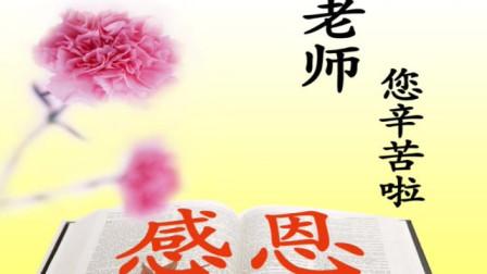 2019年教师节甘南州教育局宣传短片