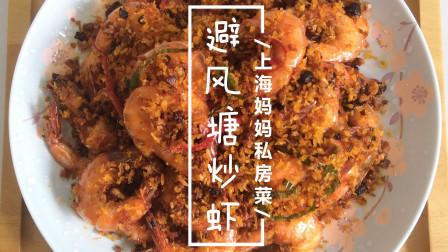 """上海妈妈教你""""港式避风塘炒虾""""家常做法,香脆鲜嫩,色泽金黄!"""