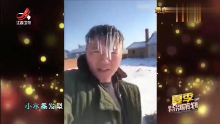 家庭幽默录像:去最冷的地方 做最帅的发型 空气刘海上面的都往后靠吧