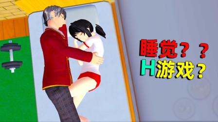 樱花校园模拟器01:一言不合就公主抱加睡觉,迎来了羞涩的第二春~