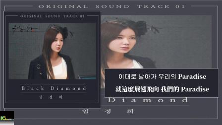 「MV」優雅的家OST Part.1 (歌词版)[韓中字幕]