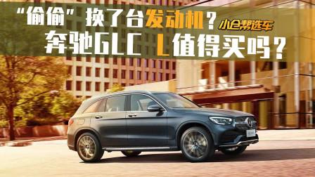 """小仓帮选车2019-""""偷偷""""换了台发动机?奔驰GLCL值得买吗?"""