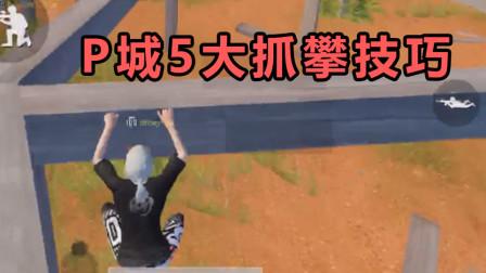 和平精英:P城5大抓攀技巧,又帅又实用!