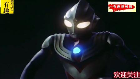 迪迦奥特曼 第2481集 宇宙人绑架孩子侵略地球,迪迦奥特曼用闪光打败怪兽!