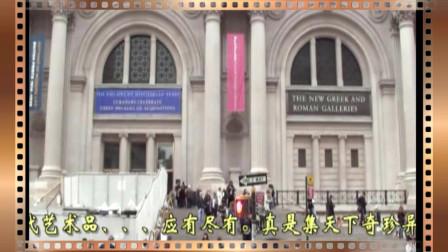 美国、加拿大印象(25)参观大都会博物馆中的中国馆、埃及馆、希腊馆(修订版)
