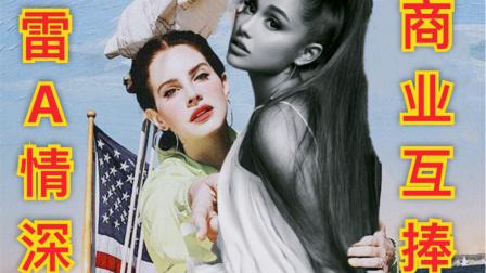 【打雷&A妹】混剪Lana Del Rey 新歌《Cinnamon Girl》
