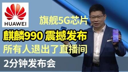 科技美学现场 2分钟看完华为麒麟990震撼发布会