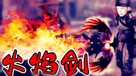 【XY小源&粉丝伙伴】遗迹 灰烬重生 第2期 火焰剑
