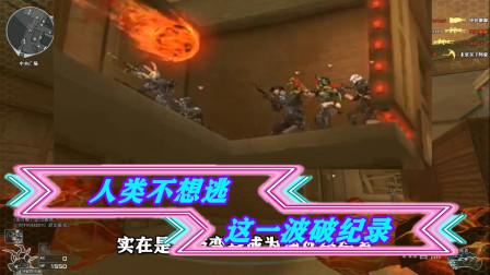 穿越火线:终结者的这一波你们只管扣6,目前最高手雷5连杀达成