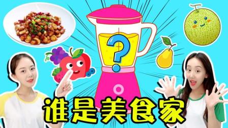 谁是美食家?味觉的较量游戏 新魔力玩具学校食玩