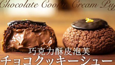 【中文字幕】巧克力酥皮泡芙 -Chocolate House