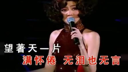 梅艳芳当年就是凭借这首经典歌曲,开启了自己的巨星时代,超经典!