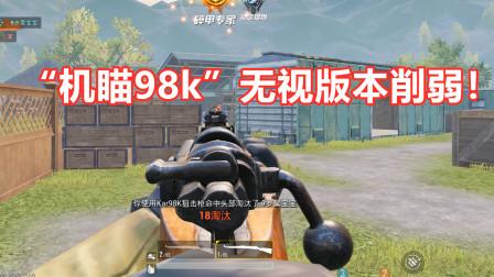 """机瞄瞬狙053:""""机瞄98k""""无视版本削弱!敌人以为碰到""""外挂""""了"""