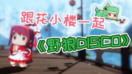 迷你世界:花小楼跟郭富程一起跳《野狼disco》!竟还召唤出神龙