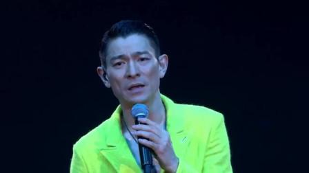 天王刘德华演唱会怀旧金曲,歌声依旧不减当年,满满的回忆