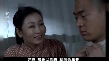 雾柳镇:小伙三十才娶上媳妇,谁料第二天一大早,累的不想起床