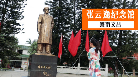 文昌张云逸将军纪念馆,海南红色旅游不可错过的景点