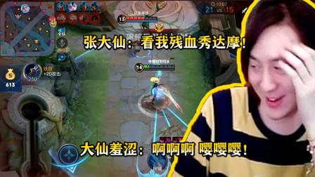 张大仙羞涩:我以为我有名刀可以秀他,结果他一脚就把我踹到墙上了!