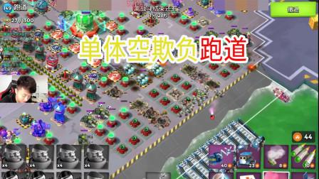 海岛奇兵:有了超级遥控,双大本任务跑道也只能投降了