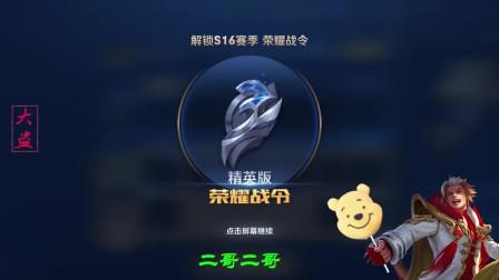 大盗:不花一分钱,获得388荣耀战令进阶卡,究竟是种什么体验?