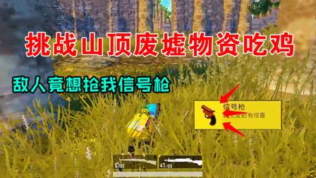 和平精英:挑战废墟物资吃鸡,意外收获一把信号枪,敌人眼红了!