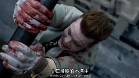 哥谭:感受杰罗姆最后的笑声吧!虽然他死了,但小丑还在!