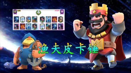 皇室战争:渔夫皮卡锤VS经典皮卡锤,对手在优势局迷失自我!