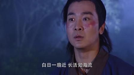 王新民导演《连城诀》:吴樾受江湖高人传授武功!