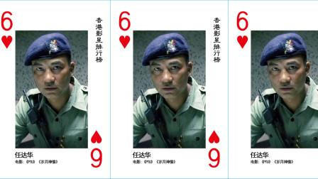 香港影星排行榜扑克牌,红桃6——任达华