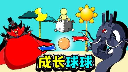 成长球球 我开局是个球最后进化了成神龙和时王 小熙解说