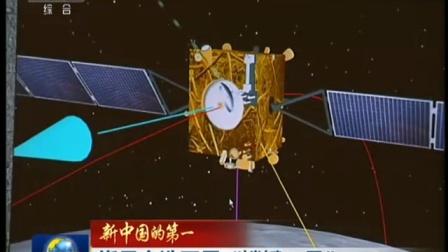 """新中国的第一: 绕月人造卫星""""嫦娥一号"""""""