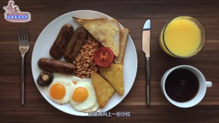 一顿真正的英式早餐,不仅食物丰富,而且足够营养