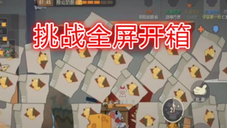 猫和老鼠手游:挑战开一屏幕的箱子!会开到奶酪吗?