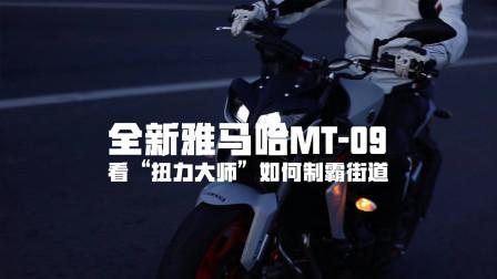 """全新雅马哈MT-09,看""""扭力大师""""如何制霸街道"""