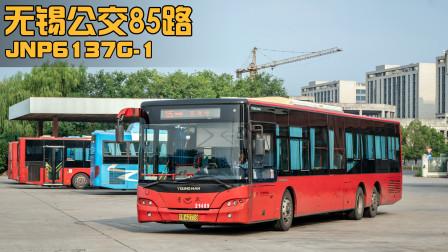 【无锡公交】步入老年的青年三轴  85路JNP6137G-1走行音 依维柯F4AE0862H*C/ZF-ECOMAT