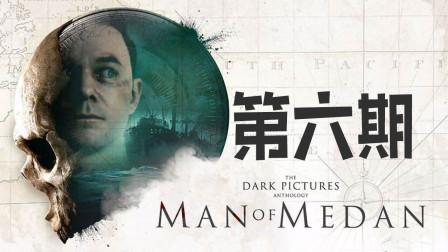 《黑相集:棉兰号》冒险解谜探索幽灵船第四期:探索海底沉船之谜