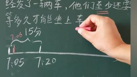 三年级数学有关等车等多久的时间计算应用题,学以致用