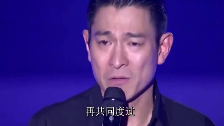 华仔很少唱的一首歌,在这个舞台终于等到了,最后都哭了自己!
