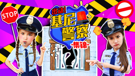 [中秋特辑] 过节也不忘出动巡查的基尼警察!基尼警察系列集锦!