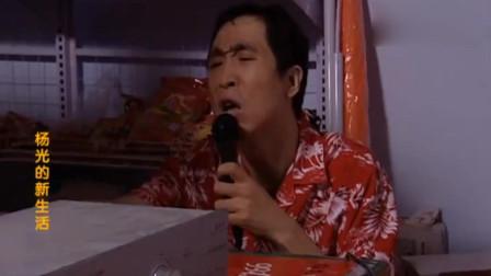 杨光的新生活:条子用大音响打广告,杨光嫌他扰民给他拔了!