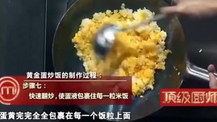 """顶级厨师:蛋炒饭先炒米?刘一帆现场展示""""黄金蛋炒饭""""做法,佩服"""