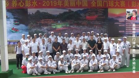 全国门球大赛(彭水站)开幕式