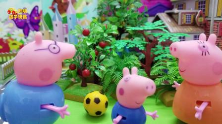《小猪佩奇》小故事 乔治,要看书学习了,不能太贪玩